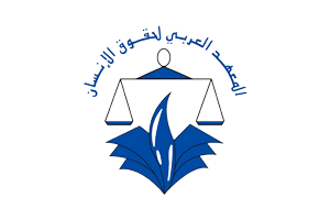 Arab Institute for Human Rights