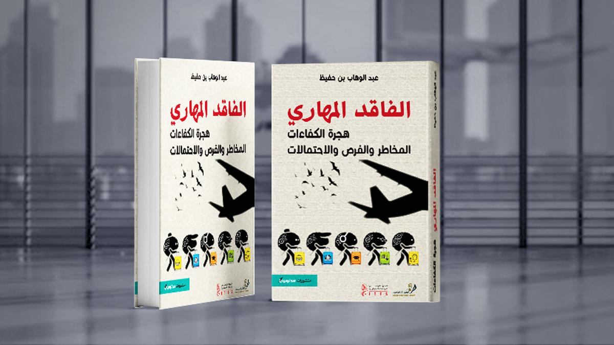 كتاب الفاقد المهاري: هجرة الكفاءات…